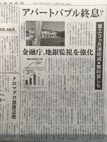 日経新聞アパート