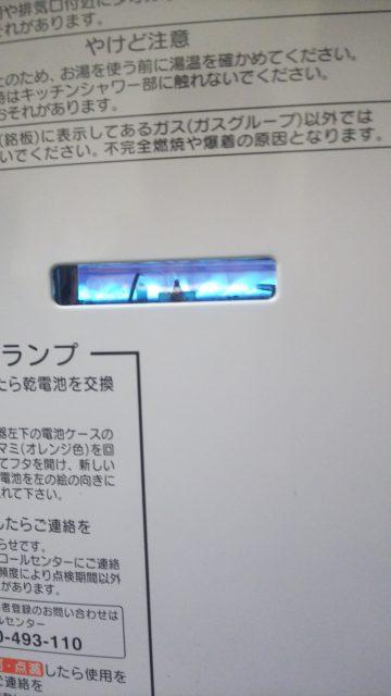 姫路市 瞬間湯沸かし器取替工事