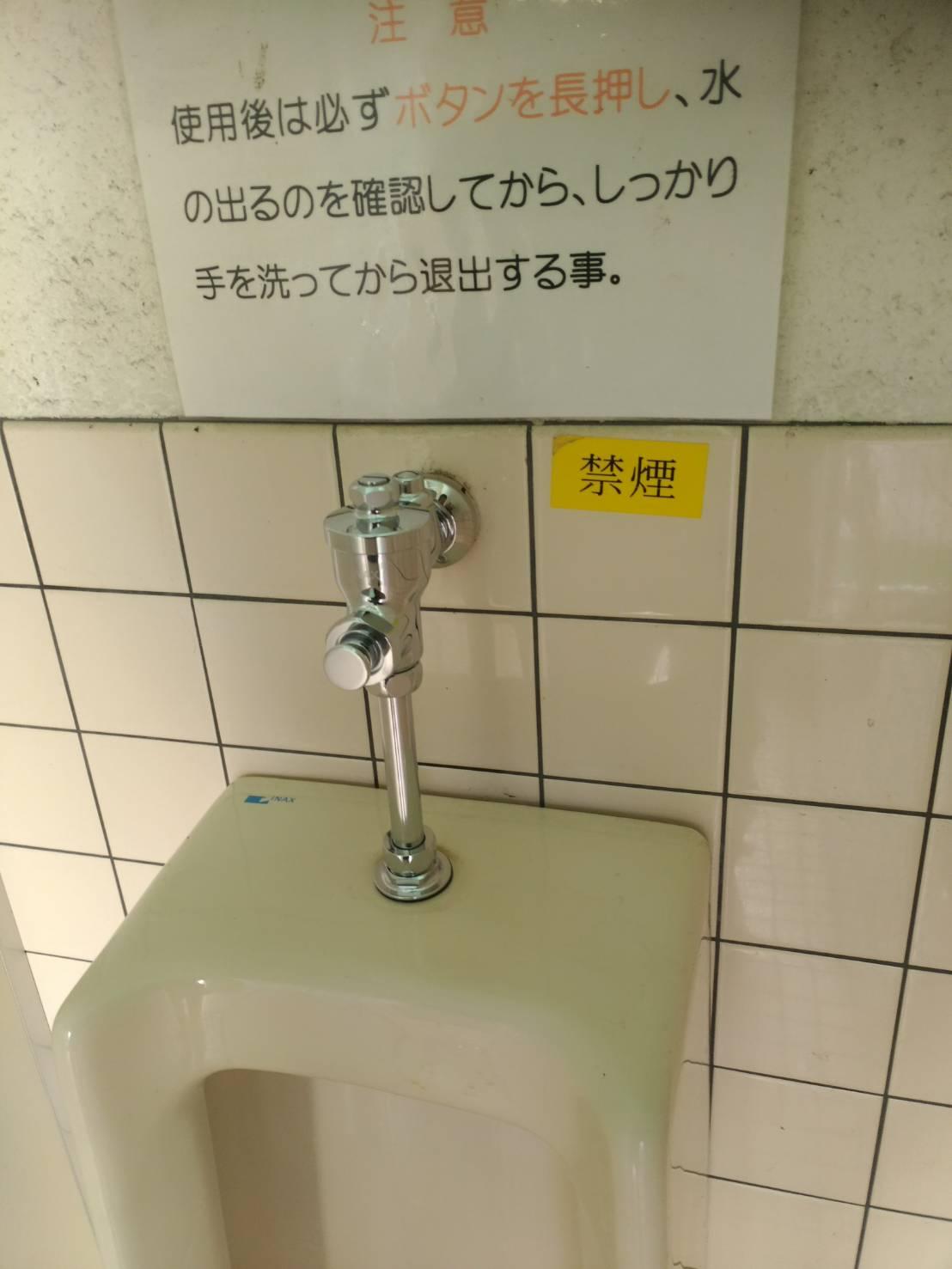 姫路市 小便器バルブ交換