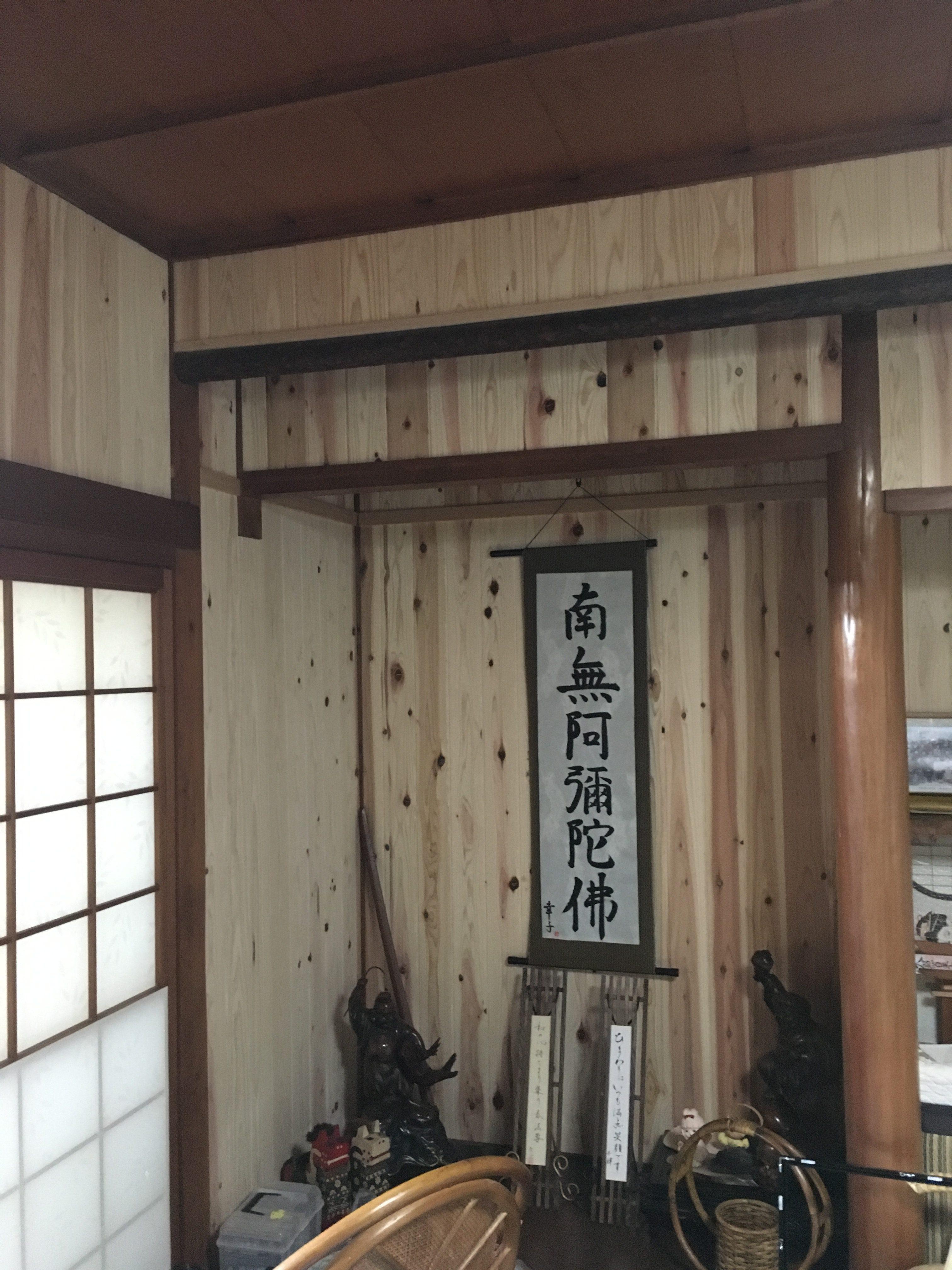 姫路市 綿壁を板の壁にしたい