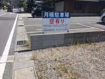 姫路市 ブロック補修工事