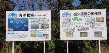 鹿久居島の看板
