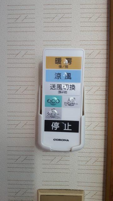 浴室暖房機取付
