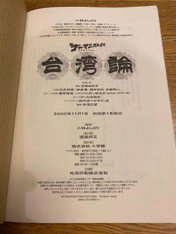 台湾論 李登輝