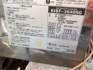 ガス給湯器施工前詳細