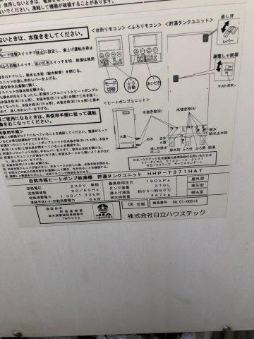 エコキュート交換 姫路