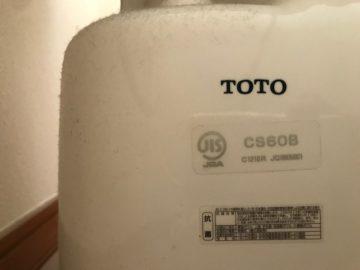 高砂市でトイレリフォーム既存のトイレ品番で調査