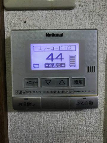 姫路市 エコキュートのエラーコード H57