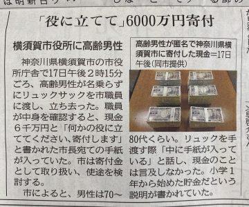 神戸新聞から