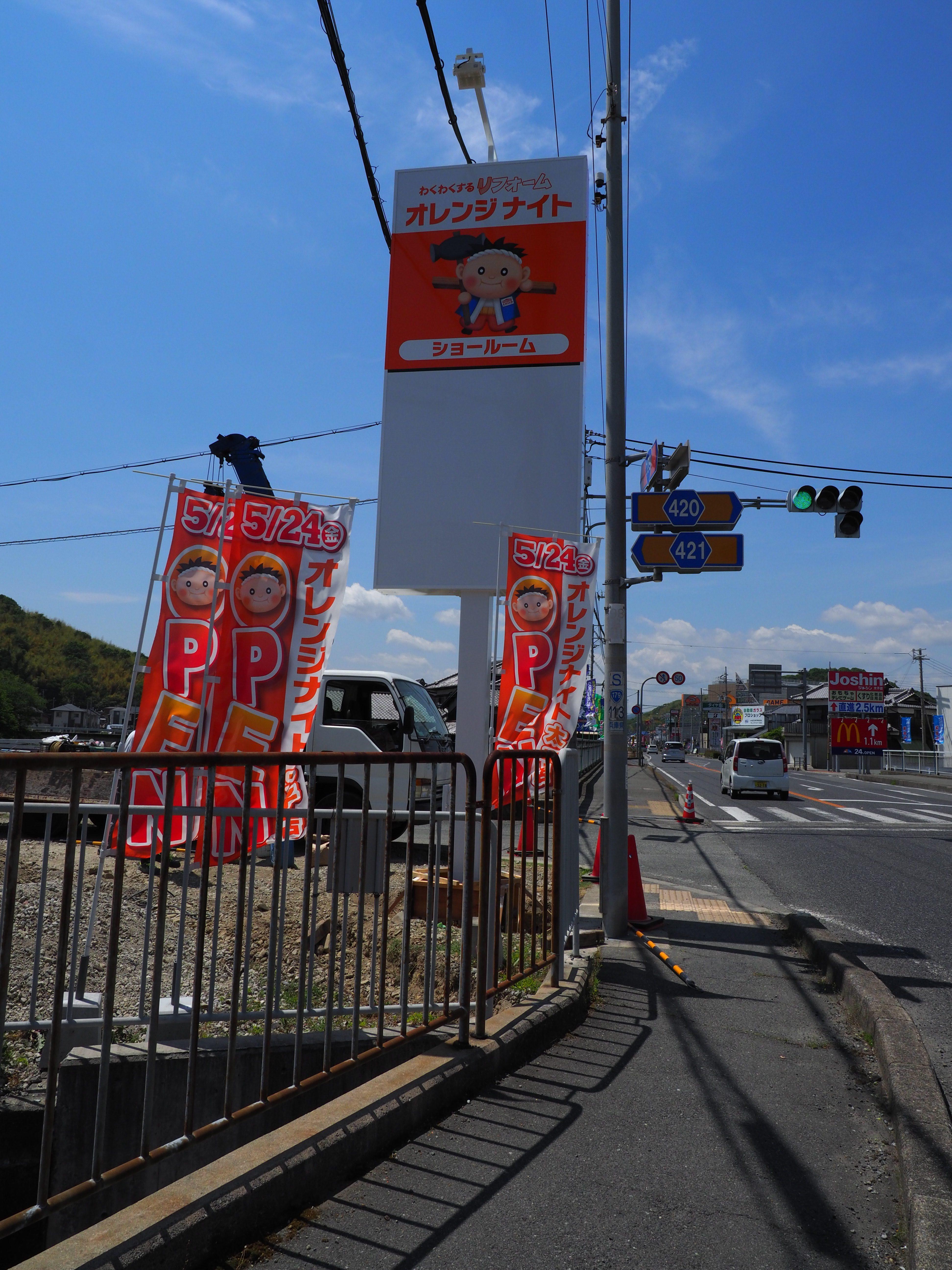 太子町 リフォーム