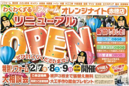 リニューアルOPEN☆オレンジナイトリニューアルOPEN