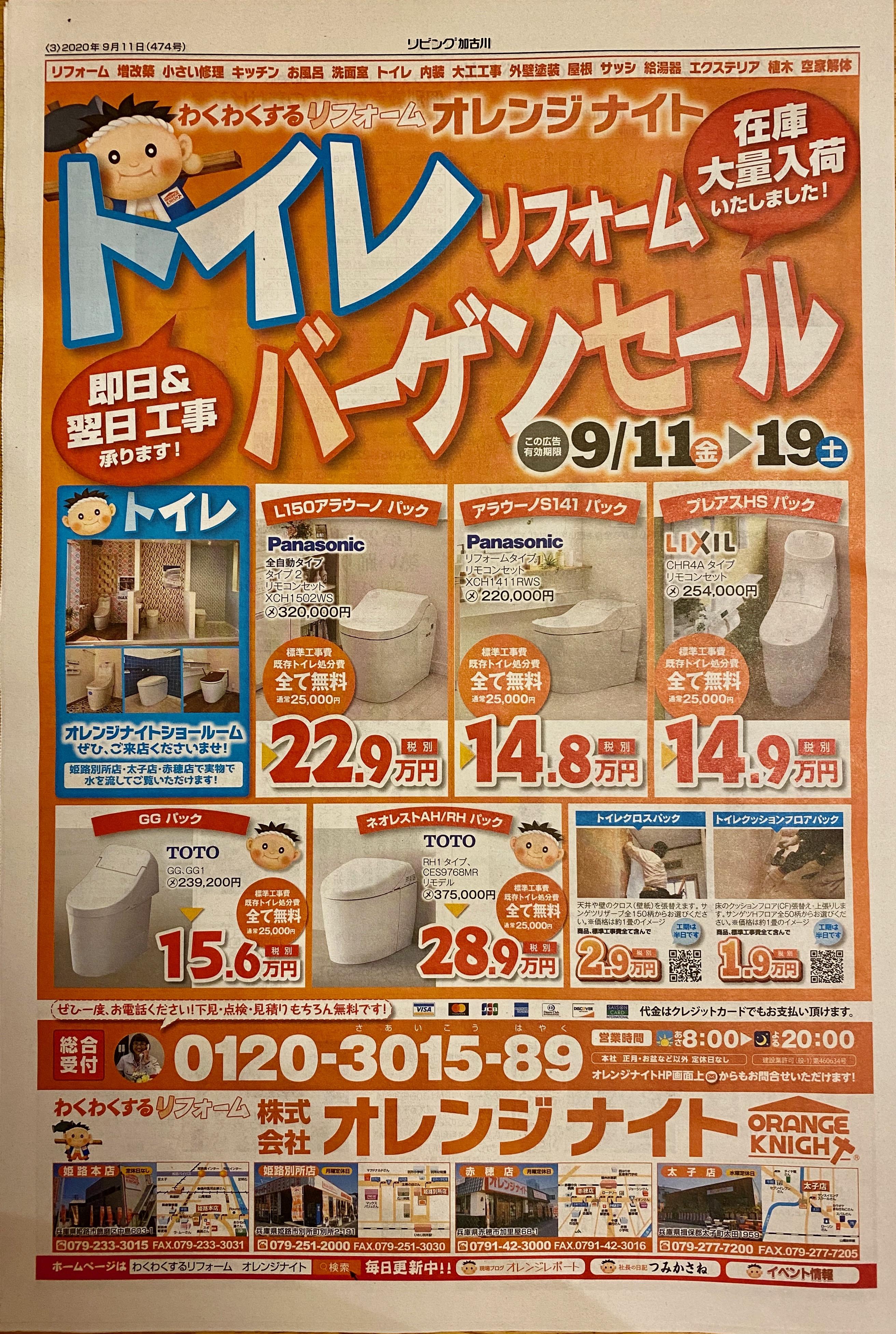 リビング姫路と加古川に広告掲載します!