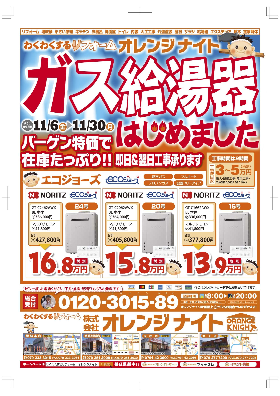 11月6日(金)新聞折込みチラシです!即日・翌日工事承ります