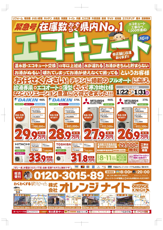 1/22(金)新聞折込み「エコキュート 」在庫豊富にあります!