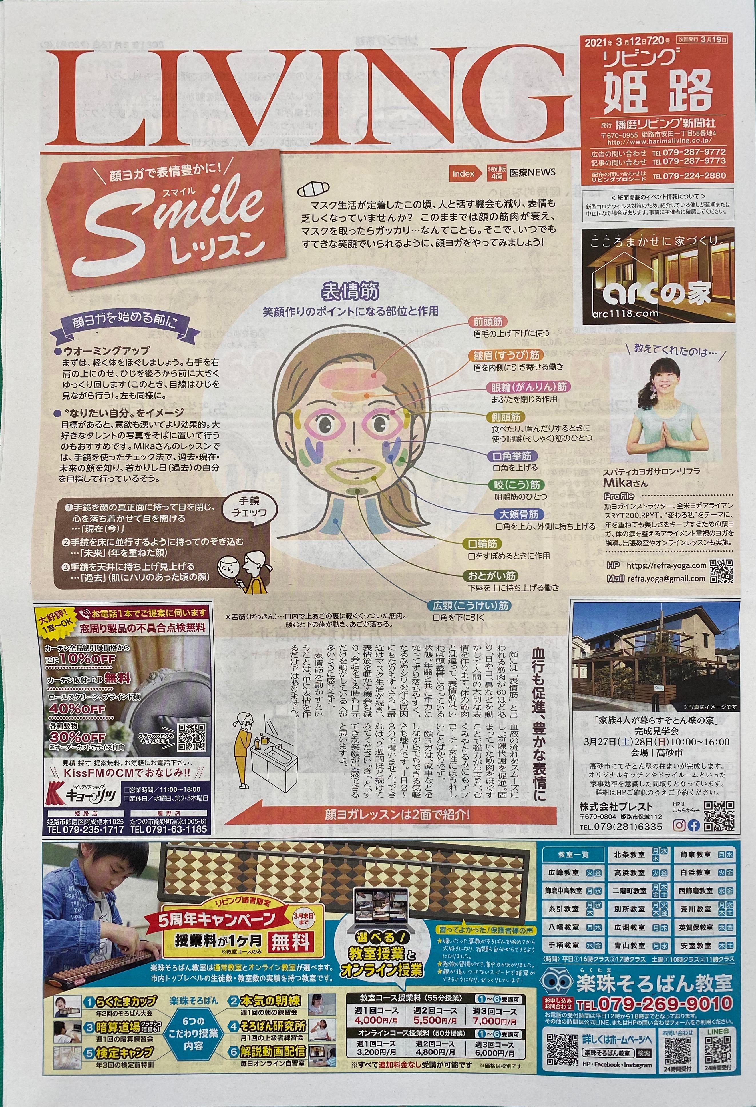 3月12日リビング姫路に広告掲載!