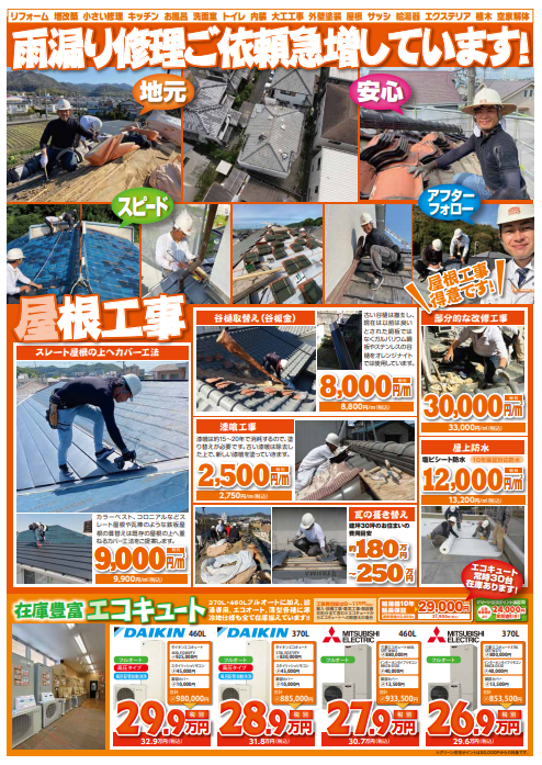緊急特別号!姫路市でエアコン在庫ございます。