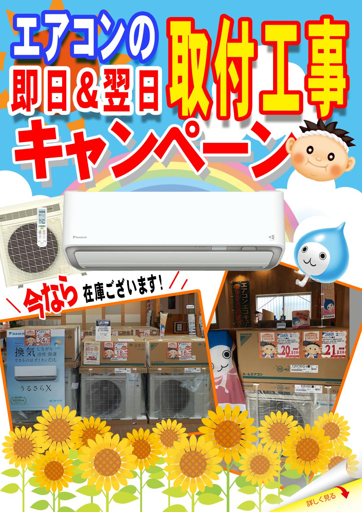 姫路市ですぐにエアコン取付工事可能