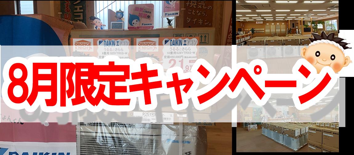 エアコン取付工事キャンペーン
