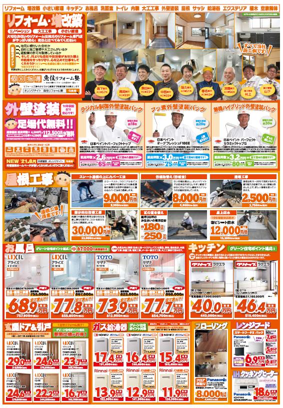 姫路市リフォーム専門店のオレンジナイト決算セール