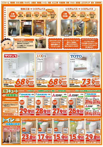 姫路市お風呂リフォームキャンペーン洗面室壁紙サービス
