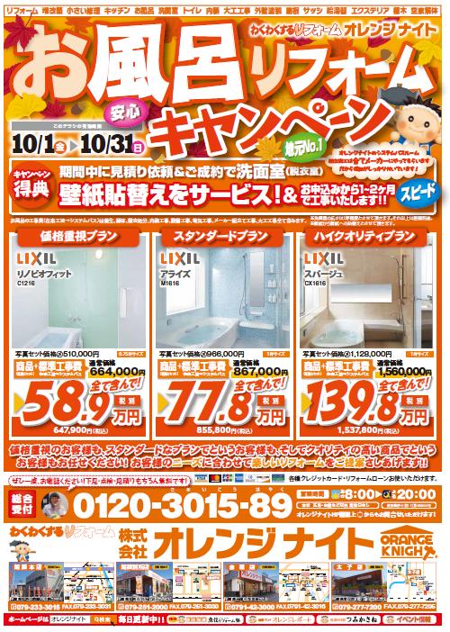 姫路市お風呂のリフォームキャンペーン